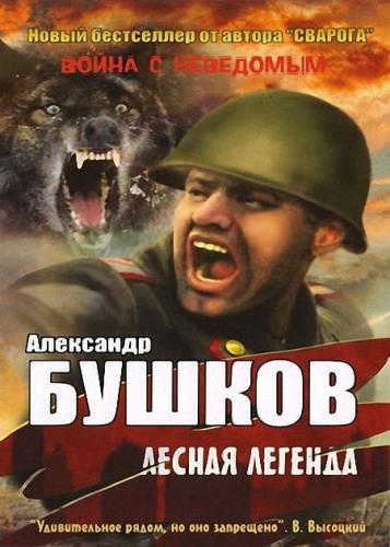 Александр Бушков - Лесная легенда. Сборник