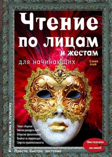 Атай Елена - Чтение по лицам и жестам для начинающих