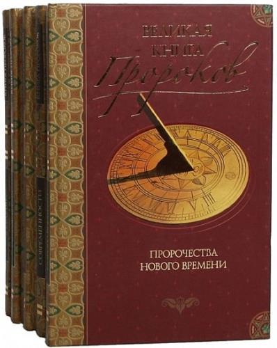 Николай Непомнящий - Великая книга пророков. серия из 5 книг
