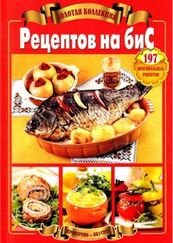 Щербо Г. - Золотая коллекция рецептов на бис
