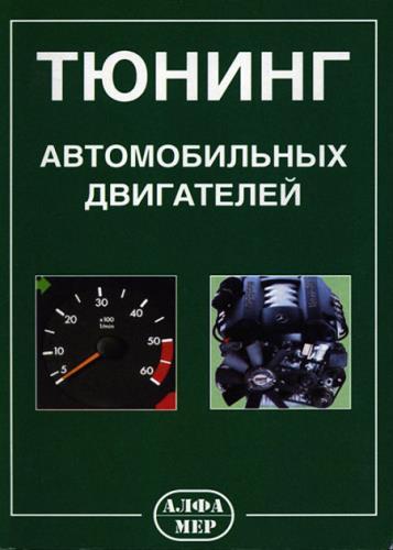 В.Н. Степанов - Тюнинг автомобильных двигателей