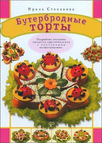 Ирина Степанова - Бутербродные торты