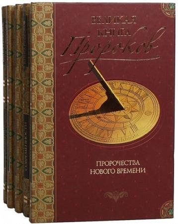 Николай Непомнящий - Великая книга пророков. серия из 5 книг (2006) pdf