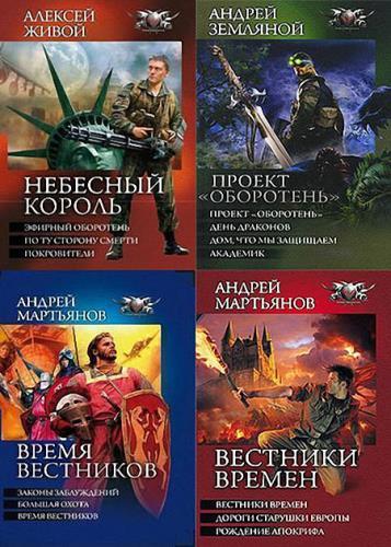 Книжная серия - «Боевая фантастика. Циклы» в 48 томах