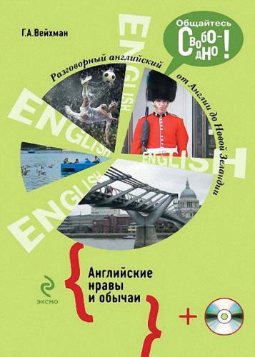 Г.А. Вейхман - Разговорный английский. Английские нравы и обычаи (+CD)