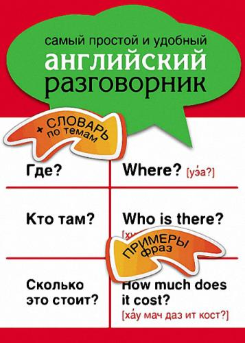 ЕленаКозлова - Самый простой и удобный английский разговорник