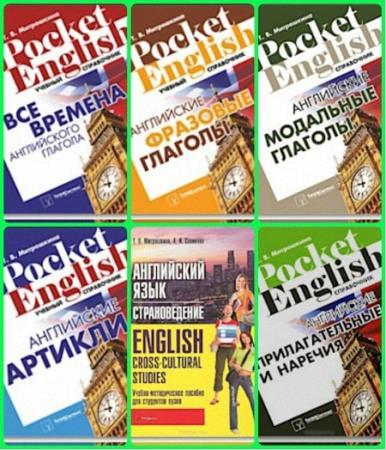 Т. В. Митрошкина - Серия «Pocket English» в 11 книгах