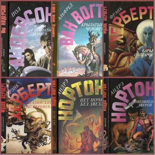 Книжная серия - «Англо-американская фантастика XX века» в 81 книге