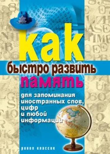 Разумовская Елена - Как быстро развить память для запоминания иностранных слов, цифр и любой информации
