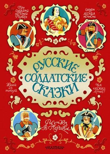 Автор неизвестен - Русские солдатские сказки