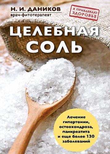 НиколайДаников - Целебная соль
