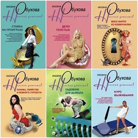 Оксана Обухова. Сборник произведений в 22 книгах