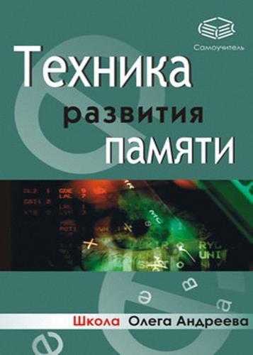 Олег Андреев - Техника развития памяти. Самоучитель