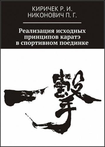 Роман Киричек, Павел Никонович - Реализация исходных принципов каратэ в спортивном поединке