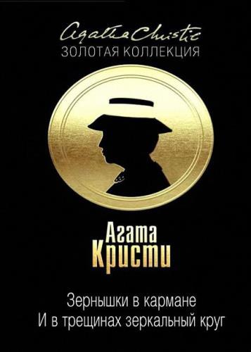 Агата Кристи - Зернышки в кармане. … И в трещинах зеркальный круг. Cборник