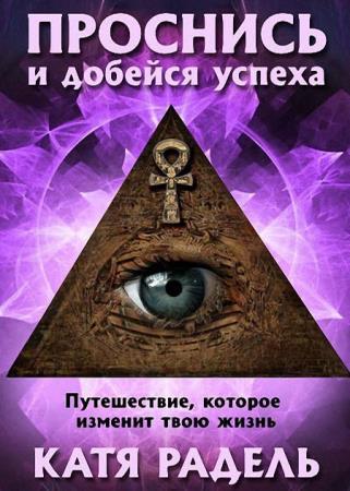 Катя Радель - Проснись и добейся успеха (2015) fb2, rtf
