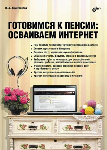 Ахметзянова Валентина - Готовимся к пенсии: осваиваем Интернет