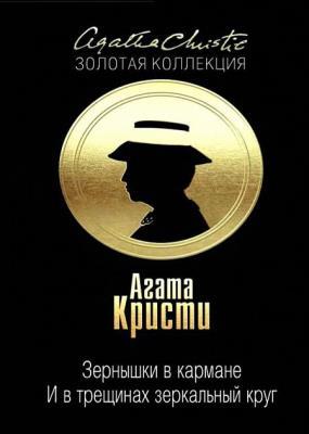 Агата Кристи - Зернышки в кармане. … И в трещинах зеркальный круг. Cборник (2015)