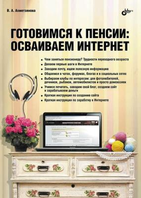 Ахметзянова Валентина - Готовимся к пенсии: осваиваем Интернет (2014)