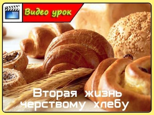 Вторая жизнь черствому хлебу (2015/WebRip)