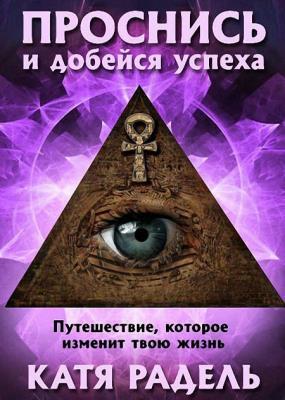 Катя Радель - Проснись и добейся успеха (2015)