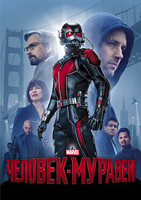 �������-������� � 3� / Ant-Man 3D (2015) [BDRip-AVC by Ash61, Half OverUnder / ������������ ���������� ����������]