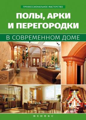 В. С. Котельников - Полы, арки и перегородки в современном доме (2015)