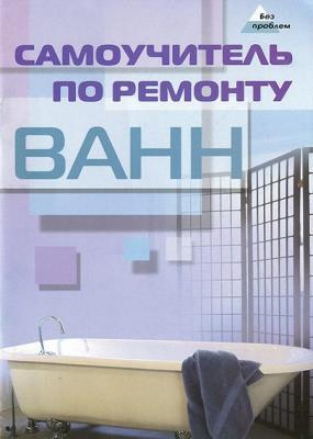 А. Федотов - Самоучитель по ремонту ванн (2009)