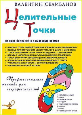 Селиванов Валентин - Целительные точки от всех болезней в пошаговых схемах (2014)