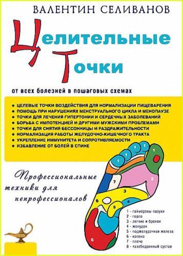 Селиванов Валентин - Целительные точки от всех болезней в пошаговых схемах