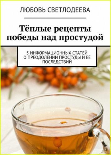 ЛюбовьСветлодеева - Тёплые рецепты победы над простудой