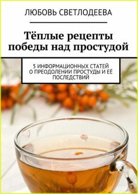 ЛюбовьСветлодеева - Тёплые рецепты победы над простудой (2015)