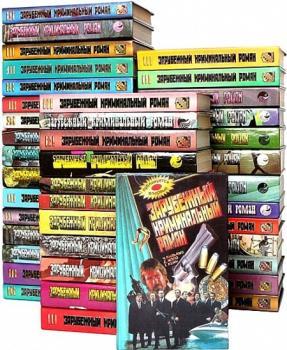 Серия - Зарубежный криминальный роман в 22 томах