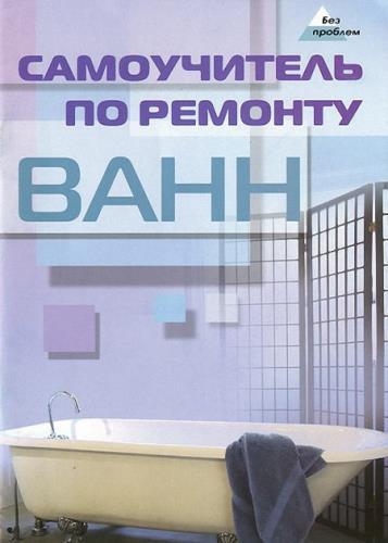 А. Федотов - Самоучитель по ремонту ванн