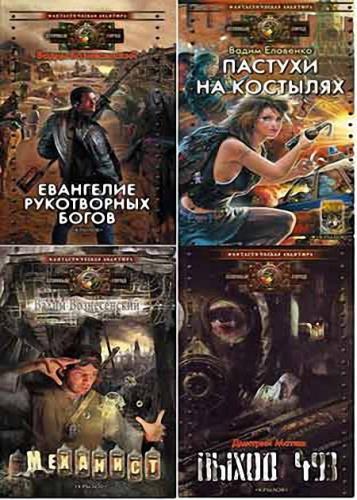 Книжная серия - Атомный город в 31 книге