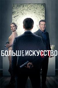 Больше чем искусство [01 сезон: 01-09 серии из 10] | HDTVRip | NewStudio