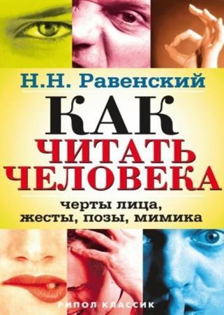 Равенский Николай - Как читать человека. Черты лица, жесты, позы, мимика