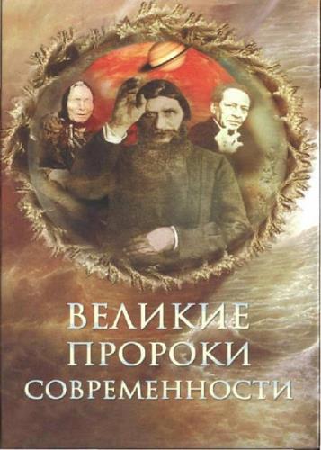 Николай Непомнящий - Великие пророки современности