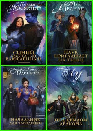 Серия книг - «Руны любви»в 13 книгах