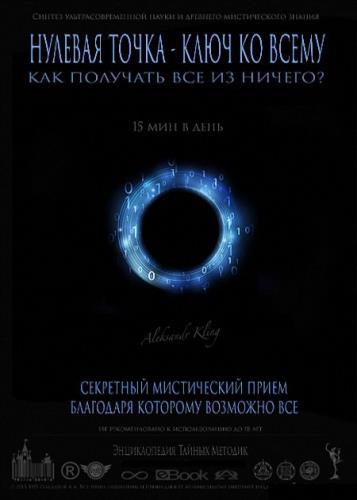 Александр Клинг - Нулевая точка. Ключ ко всему