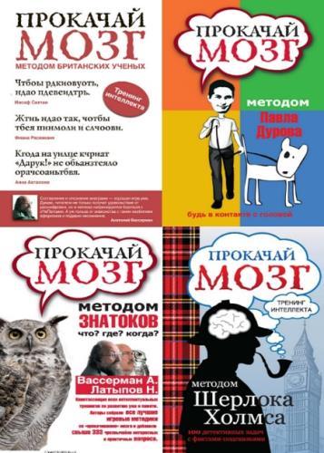 Кузина Светлана, Вассерман Анатолий - Тренинг интеллекта. Цикл в 4-х книгах