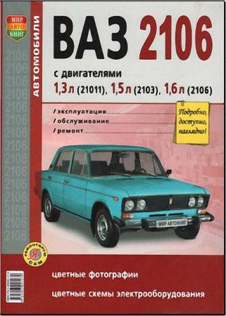 Игорь Семенов - ВАЗ-2106 с двигателями 21011, 2103 и 2106. Эксплуатация, об ...