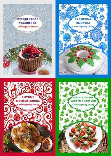 Савинова Н. и др. - Вкусный Новый год серия из 4 книг