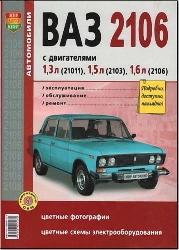 Игорь Семенов - ВАЗ-2106 с двигателями 21011, 2103 и 2106. Эксплуатация, обслуживание, ремонт