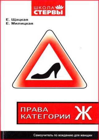 Шацкая Евгения,Милицкая Екатерина - Права категории «Ж». Самоучитель по вождению для женщин