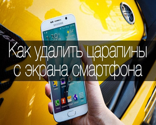 Как удалить царапины с экрана смартфона (2015/WebRip)