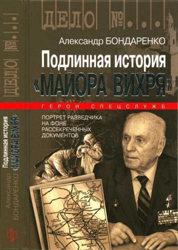 Александр Бондаренко - Подлинная история «Майора Вихря»