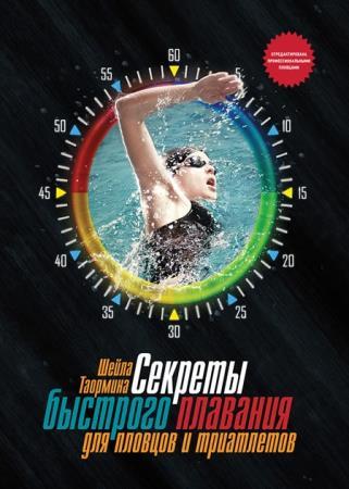 Таормина Шейла - Секреты быстрого плавания для пловцов и триатлетов