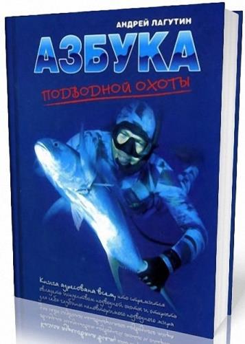 Лагутин Андрей - Азбука подводной охоты. Для начинающих... и не очень