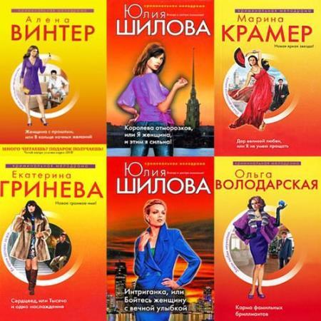Книжная серия - Криминальная мелодрама (170 книг)